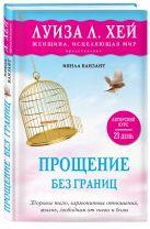 Иянла  Ванзант - Прощение без границ' обложка книги