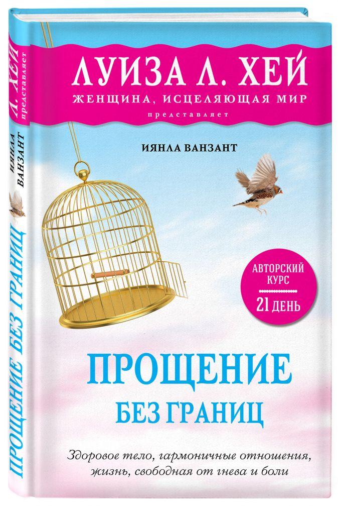 Прощение без границ Иянла Ванзант