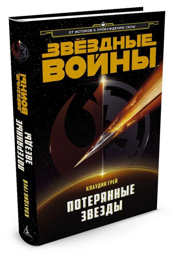 Грей К. - Потерянные звезды. Звёздные Войны обложка книги