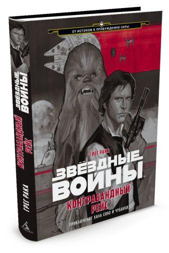 Рака Г. - Контрабандный рейс. Приключение Хана Соло и Чубакки. Звёздные Войны обложка книги
