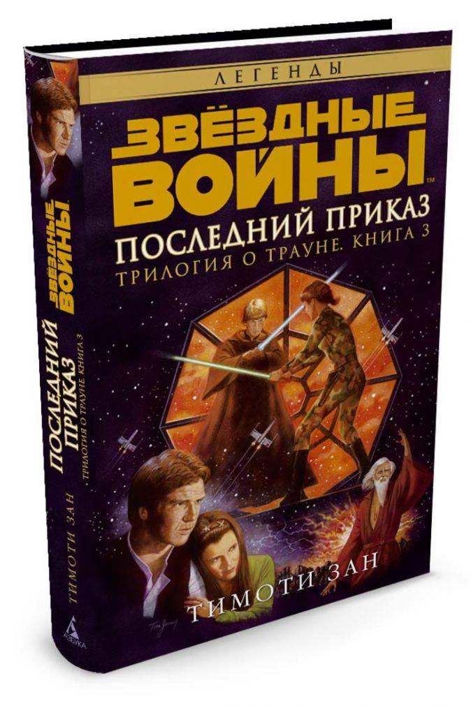 Зан Т. - Трилогия о Трауне. Книга 3. Последний приказ. Звёздные Войны обложка книги