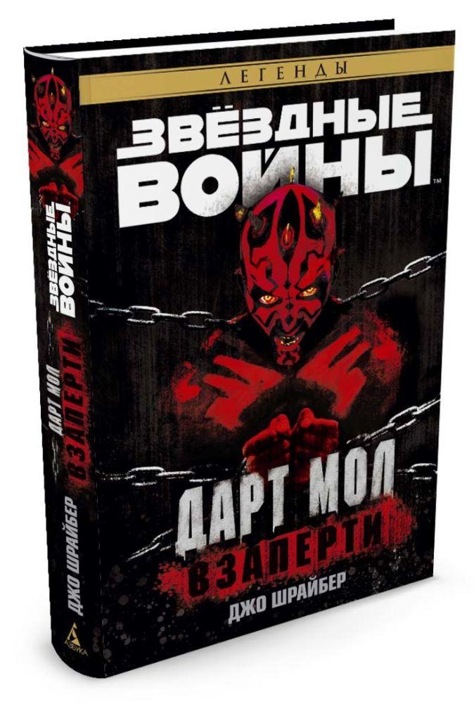 Шрайбер Дж. - Дарт Мол. Взаперти. Звёздные Войны обложка книги