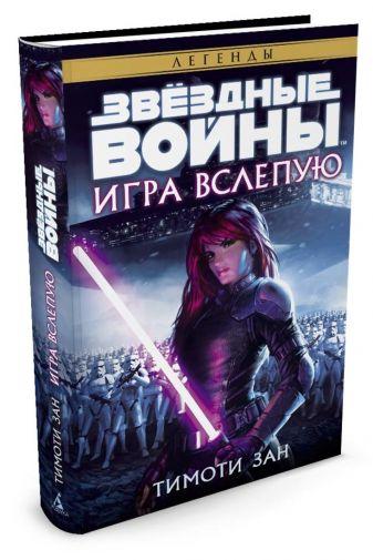 Зан Т. - Игра вслепую. Звёздные Войны обложка книги