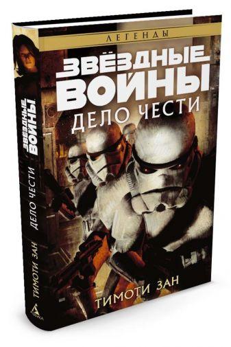 Зан Т. - Дело чести. Звёздные Войны обложка книги