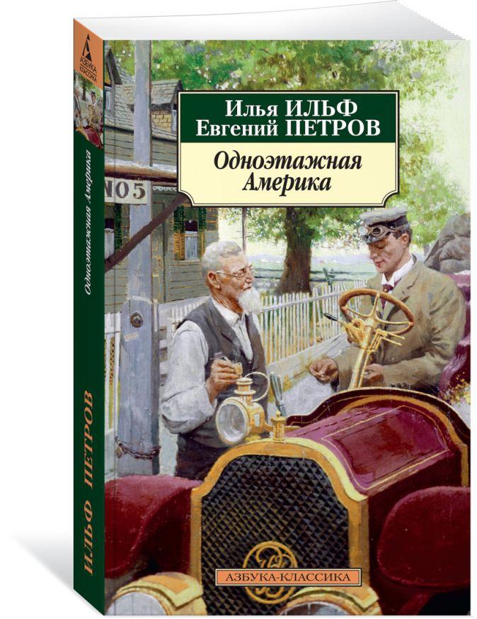 Ильф И., Петров Е. - Одноэтажная Америка обложка книги