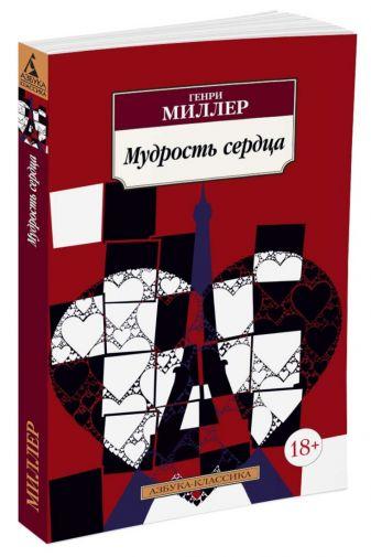 Миллер Г. - Мудрость сердца обложка книги