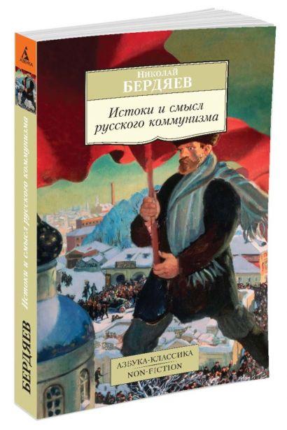 Истоки и смысл русского коммунизма - фото 1