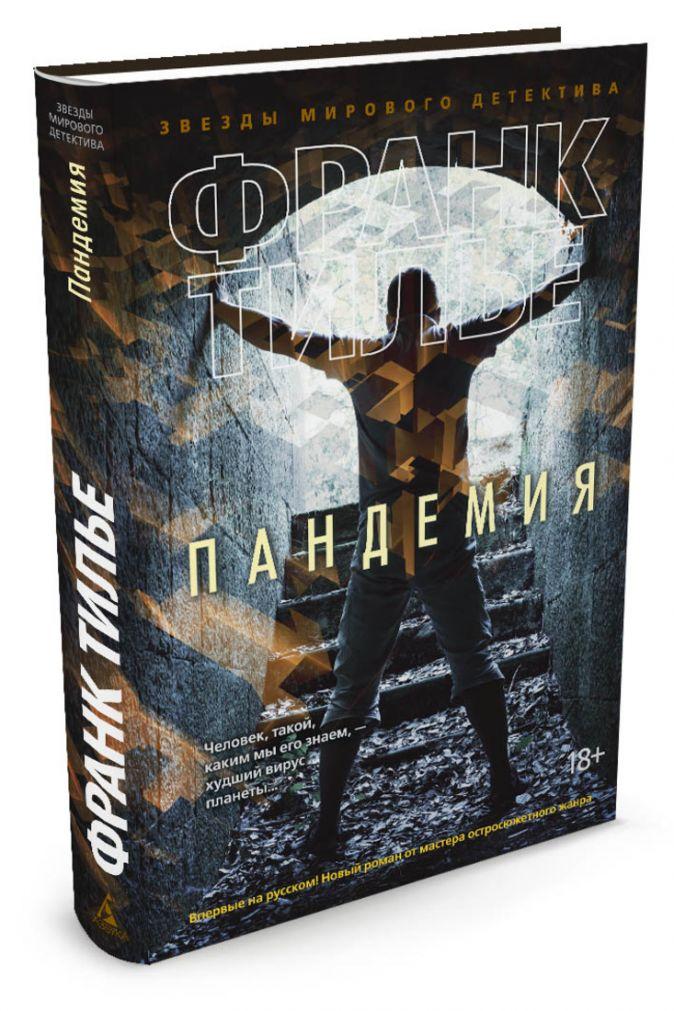 Тилье Ф. - Пандемия обложка книги