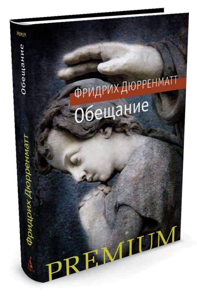 Дюрренматт Ф. - Обещание обложка книги