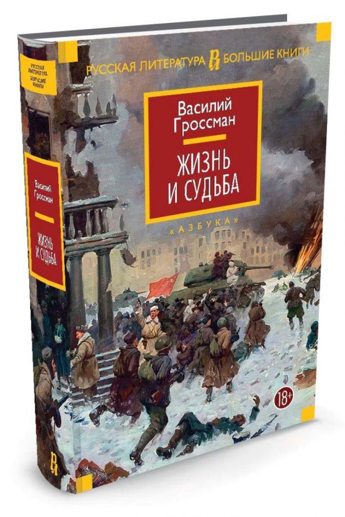 Гроссман В. - Жизнь и судьба обложка книги