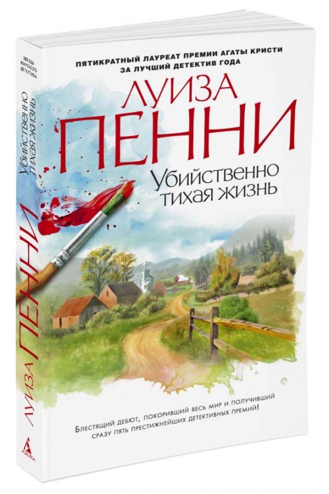 Пенни Л. - Убийственно тихая жизнь (мягк/обл.) обложка книги