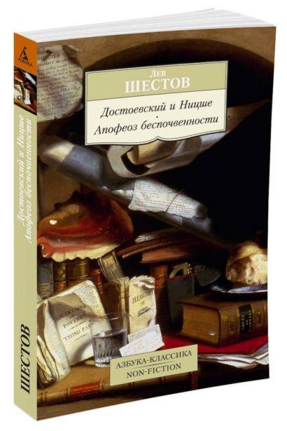 Достоевский и Ницше. Апофеоз беспочвенности - фото 1