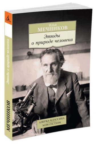Мечников И. - Этюды о природе человека обложка книги