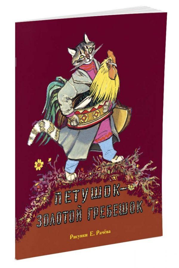 Петушок - золотой гребешок (Рисунки Е. Рачёва)