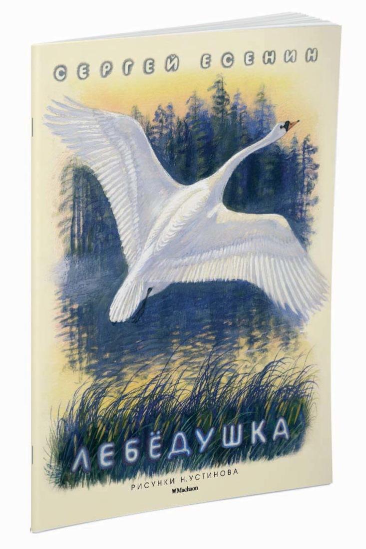 Лебёдушка (Рисунки Н. Устинова) ( Есенин Сергей Александрович  )