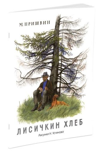 Лисичкин хлеб (Рисунки Н. Устинова) Пришвин М.