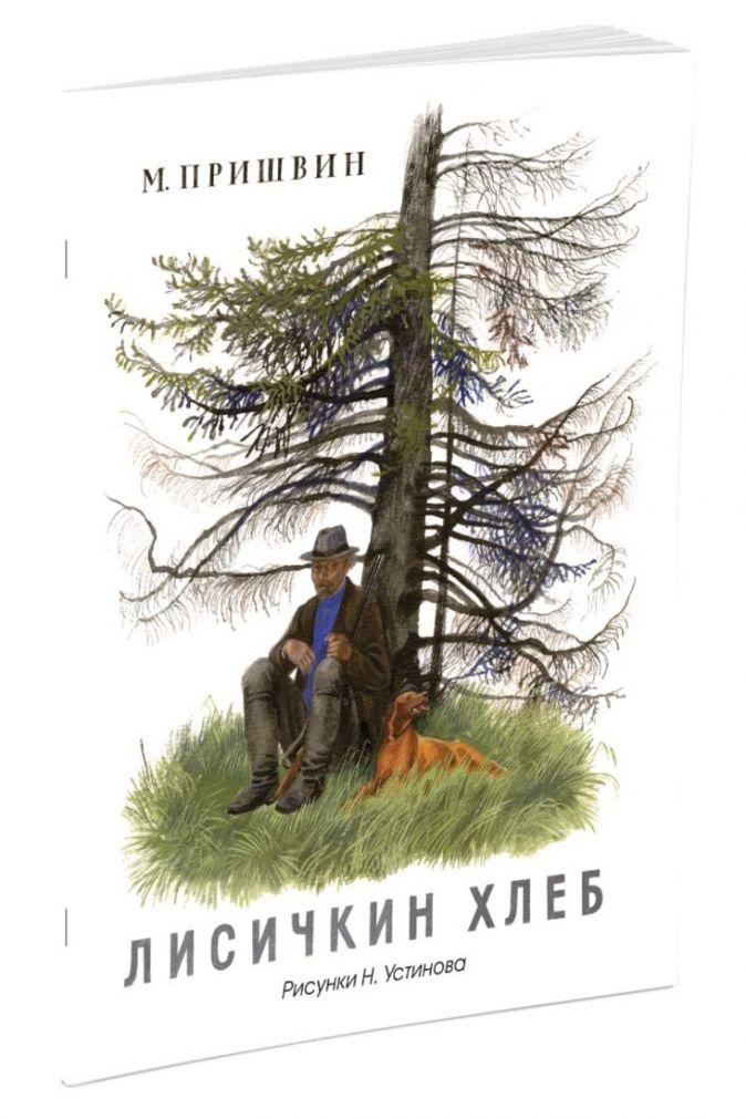 Пришвин М. - Лисичкин хлеб (Рисунки Н. Устинова) обложка книги