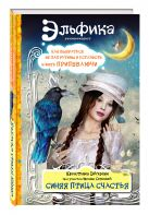 Ирина Семина, Кристина Эйхман - Синяя птица счастья. Как выбраться из лап рутины и усталости и жить припеваючи' обложка книги