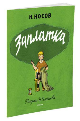 Носов Н. - Заплатка (Рисунки И. Семенова) обложка книги