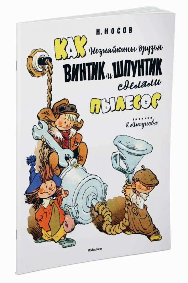 Как Незнайкины друзья Винтик и Шпунтик сделали пылесос (Рисунки Е. Мигунова) Носов Н.