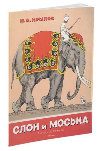 Слон и Моська (Рисунки А. Лаптева) Крылов И.