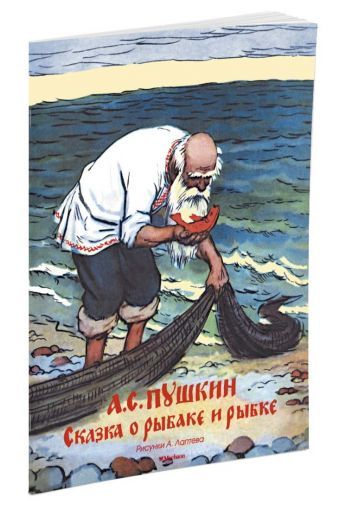 Сказка о рыбаке и рыбке (Рисунки А. Лаптева) Пушкин А.