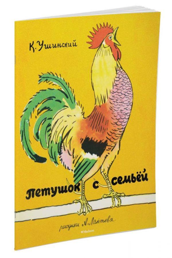 Петушок с семьёй (Рисунки А. Лаптева) Ушинский К.