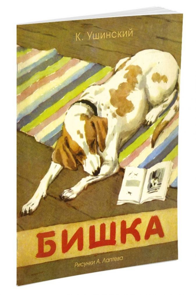Ушинский К. - Бишка (Рисунки А. Лаптева) обложка книги