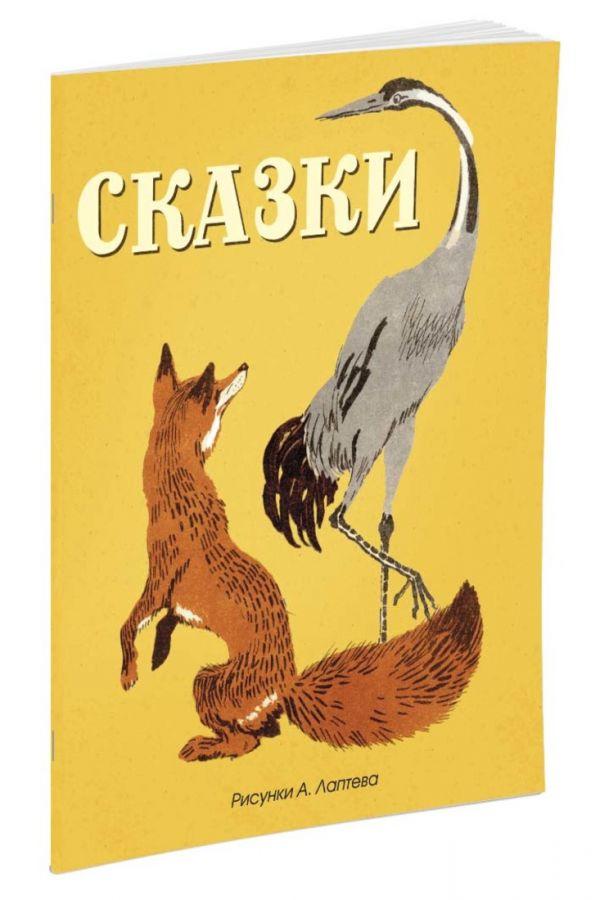 Сказки (русские народные) (Рисунки А. Лаптева) жили были русские народные сказки для малышей