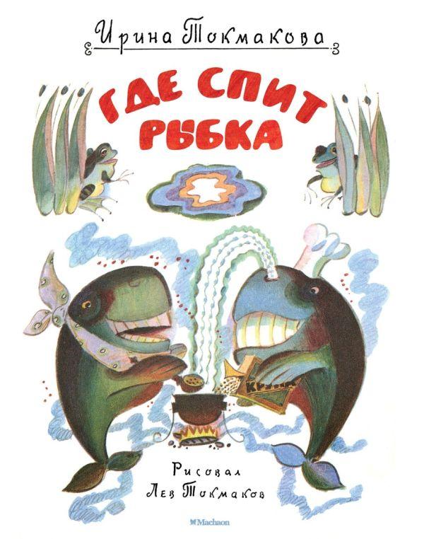 Где спит рыбка (Рисунки Л. Токмакова) Токмакова И.