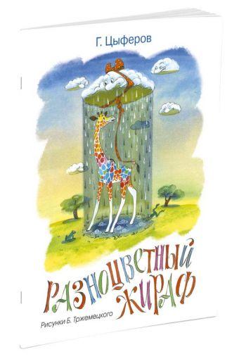 Разноцветный жираф (Рисунки Б. Тржемецкого) Цыферов Г.