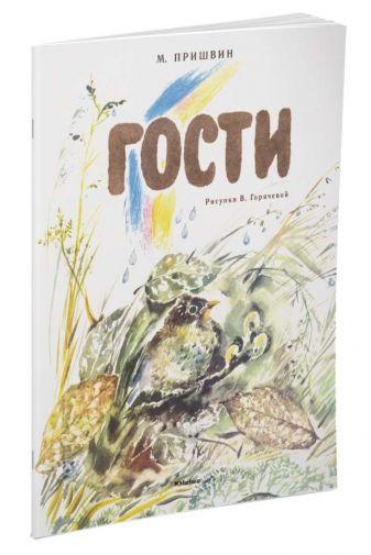 Пришвин М. - Гости (Рисунки В. Горячевой) обложка книги