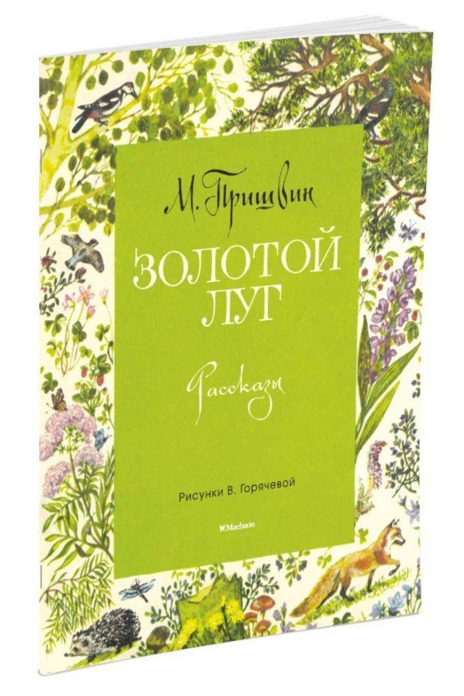 Пришвин М. - Золотой луг (Рисунки В. Горячевой) обложка книги