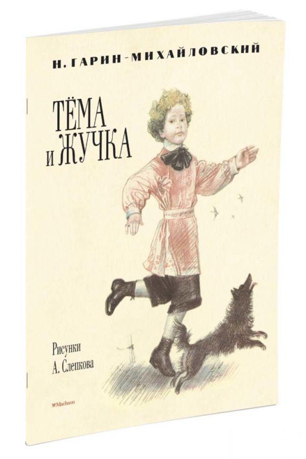 Тёма и Жучка (Рисунки А. Слепкова) Гарин-Михайловский Н.