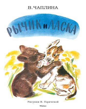 Чаплина В. - Рычик и Ласка (Рисунки В. Горячевой) обложка книги