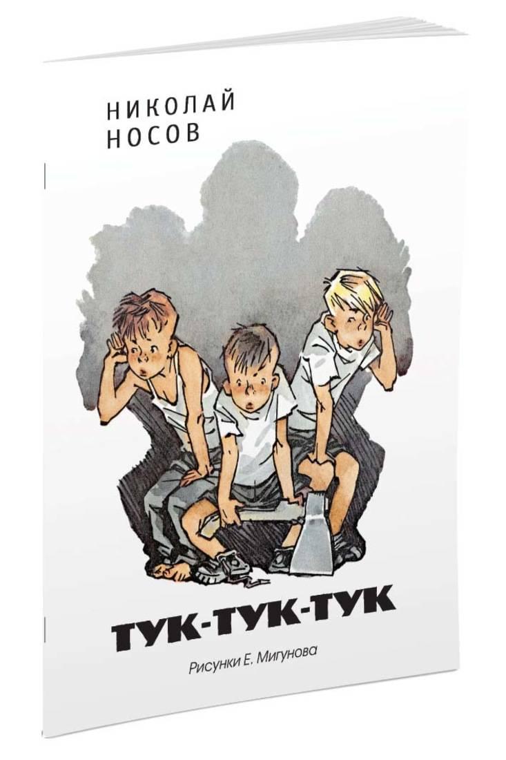 Тук-тук-тук (Рисунки Е. Мигунова) ( Носов Николай Николаевич  )