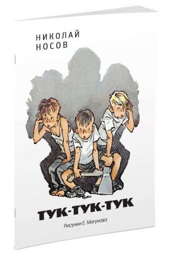 Носов Н. - Тук-тук-тук (Рисунки Е. Мигунова) обложка книги