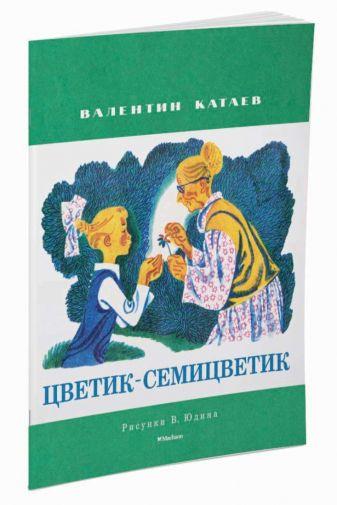 Катаев В. - Цветик-семицветик (Рисунки В. Юдина) обложка книги