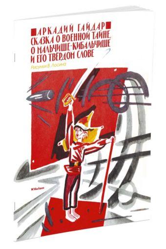 Сказка о военной тайне, о Мальчише-Кибальчише и его твёрдом слове (Рисунки В. Лосина) Гайдар А.
