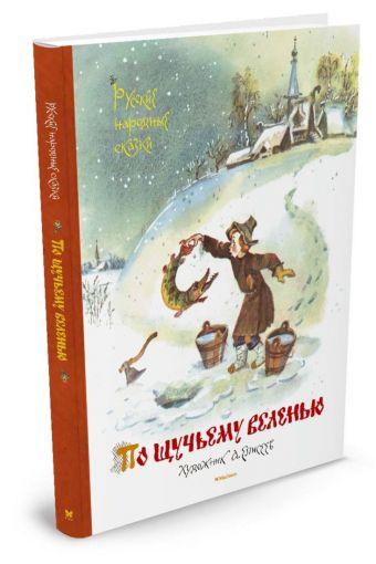 По щучьему веленью. Русские народные сказки (иллюстр. Елисеева А.)