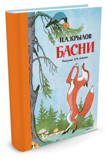 Басни (Рисунки А.М. Лаптева) Крылов И.