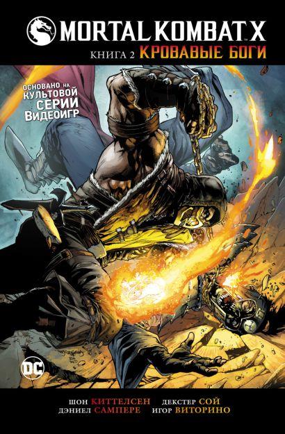 Mortal Kombat X. Книга 2. Кровавые боги - фото 1
