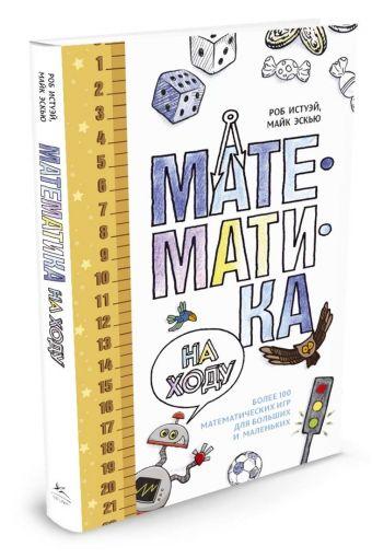 Математика на ходу. Более 100 математических игр для больших и маленьких Истуэй Р., Эскью М.