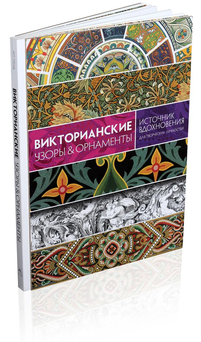 Графтон К.Б. - Викторианские узоры & орнаменты обложка книги