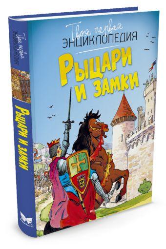 Рыцари и замки (нов.оф.) Симон Филипп, Буэ Мари-Лор