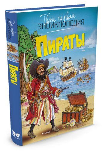 Пираты (нов.оф.) Бомон Эмили, Симон Филипп
