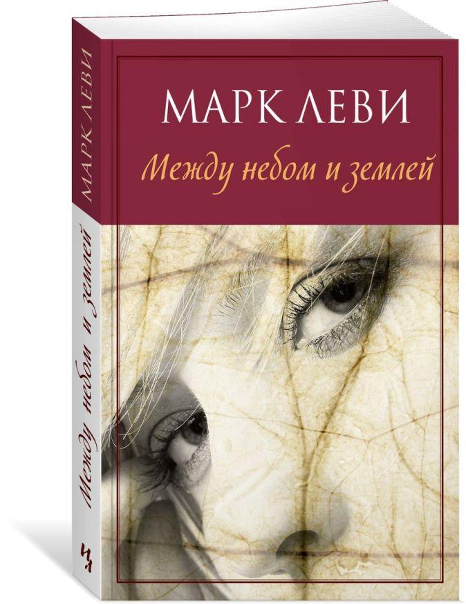 Леви М. - Между небом и землей (мягк.обл.) обложка книги