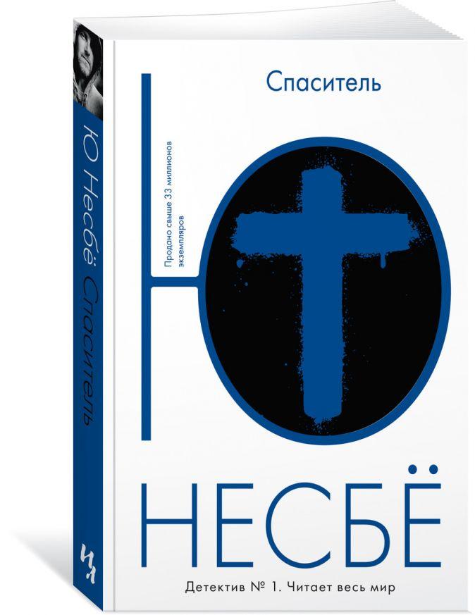 Несбё Ю - Спаситель (мягк.обл.) обложка книги