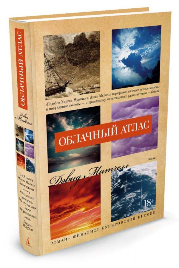 Zakazat.ru: Облачный атлас. Митчелл Д.