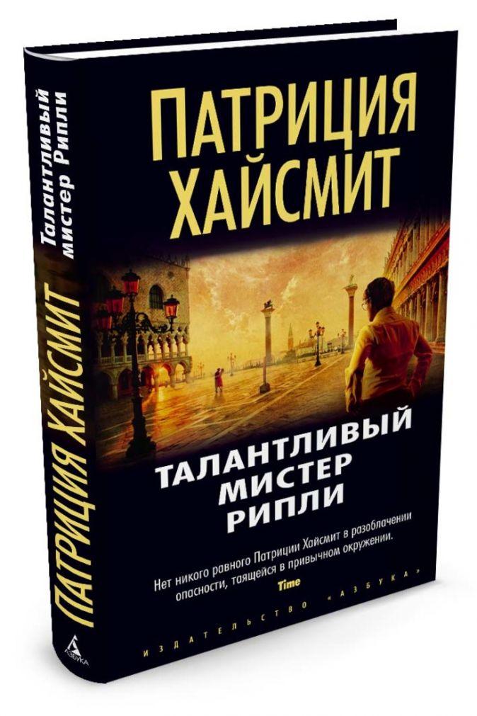Хайсмит П. - Талантливый мистер Рипли обложка книги